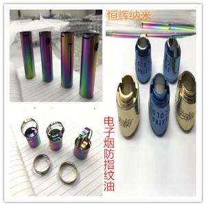 电子烟金属纳米防指纹油