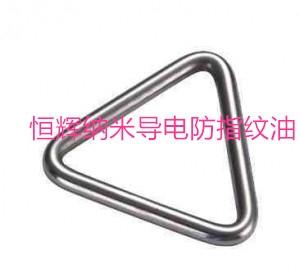 导电纳米防指纹油