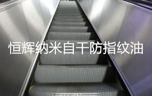商场电梯防指纹油