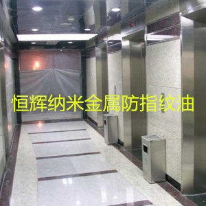 深圳防指纹油厂家