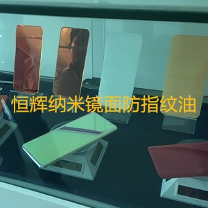 深圳镜面防指纹油